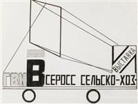 proekt kinoavtomobil, [design for movie-automobile] by alexander rodchenko